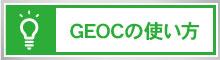 GEOCの使い方