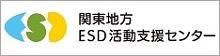 関東地方ESD活動支援センター