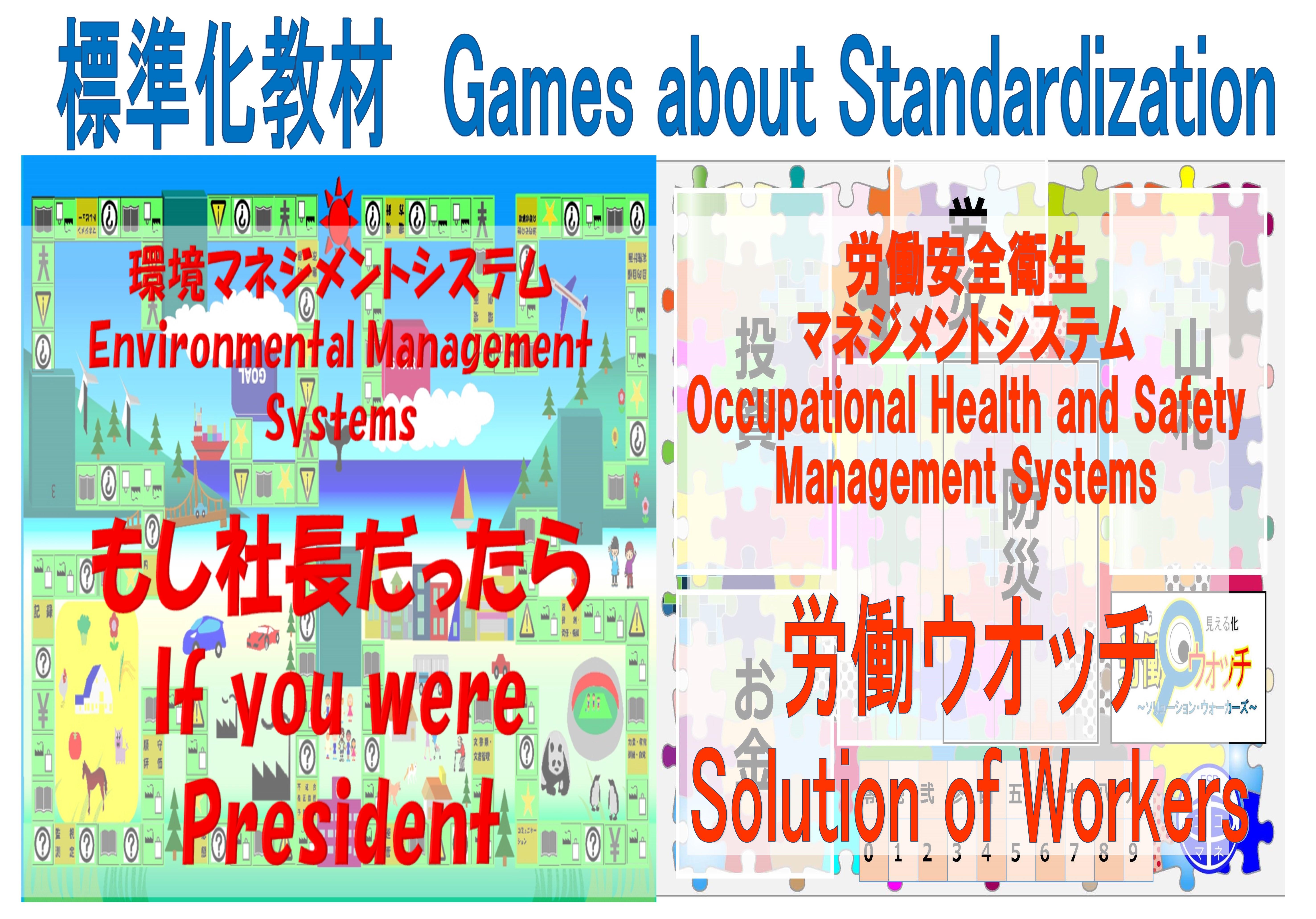 マネジメント システム 安全 衛生 労働