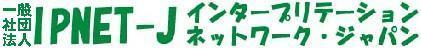 一般社団法人IPNET-Jインタープリテーションネットワークジャパン