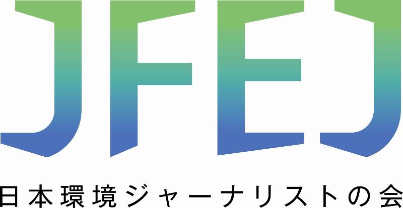 日本環境ジャーナリストの会