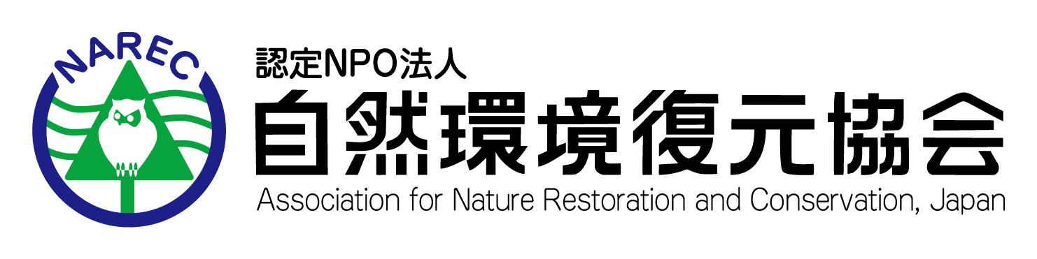 自然環境復元協会