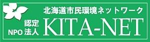 NPO法人 北海道市民環境ネットワーク
