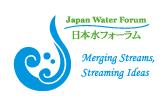 日本水フォーラム