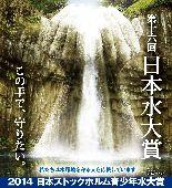 日本水大賞委員会