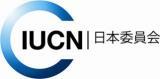国際自然保護連合日本委員会