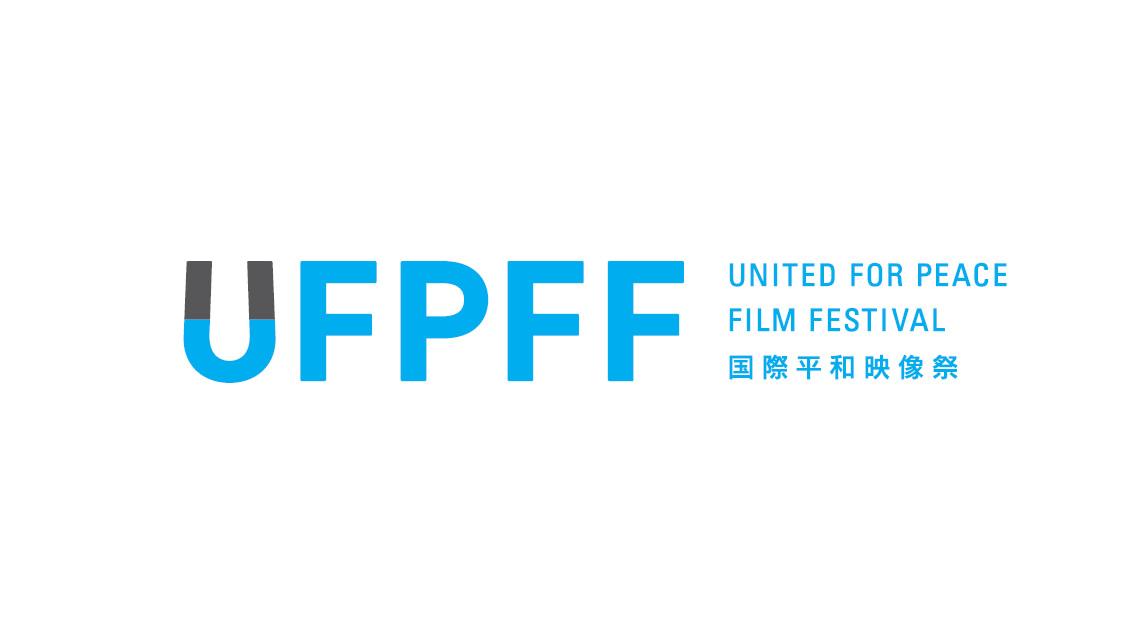 国際平和映像祭