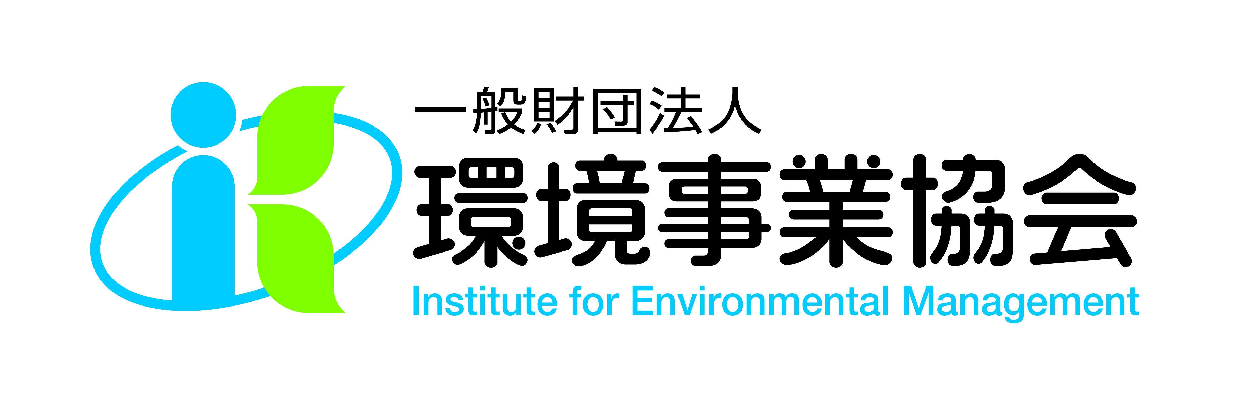 一般財団法人環境事業協会