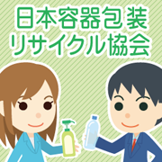 日本容器包装リサイクル協会