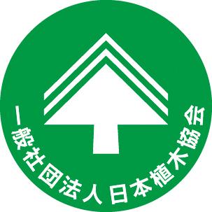 一般社団法人日本植木協会