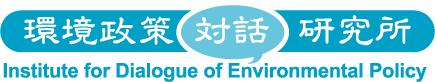 環境政策対話研究所