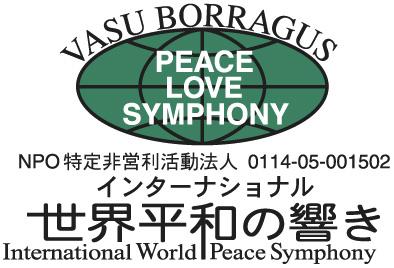 特定非営利活動法人インターナショナル世界平和の響き