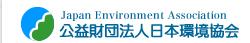 公益財団法人日本環境協会