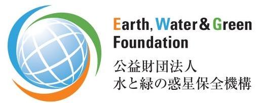 水と緑の惑星保全機構
