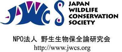 野生生物保全論研究会