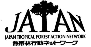 熱帯林行動ネットワーク(JATAN)