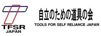 自立のための道具の会・TFSR Japan