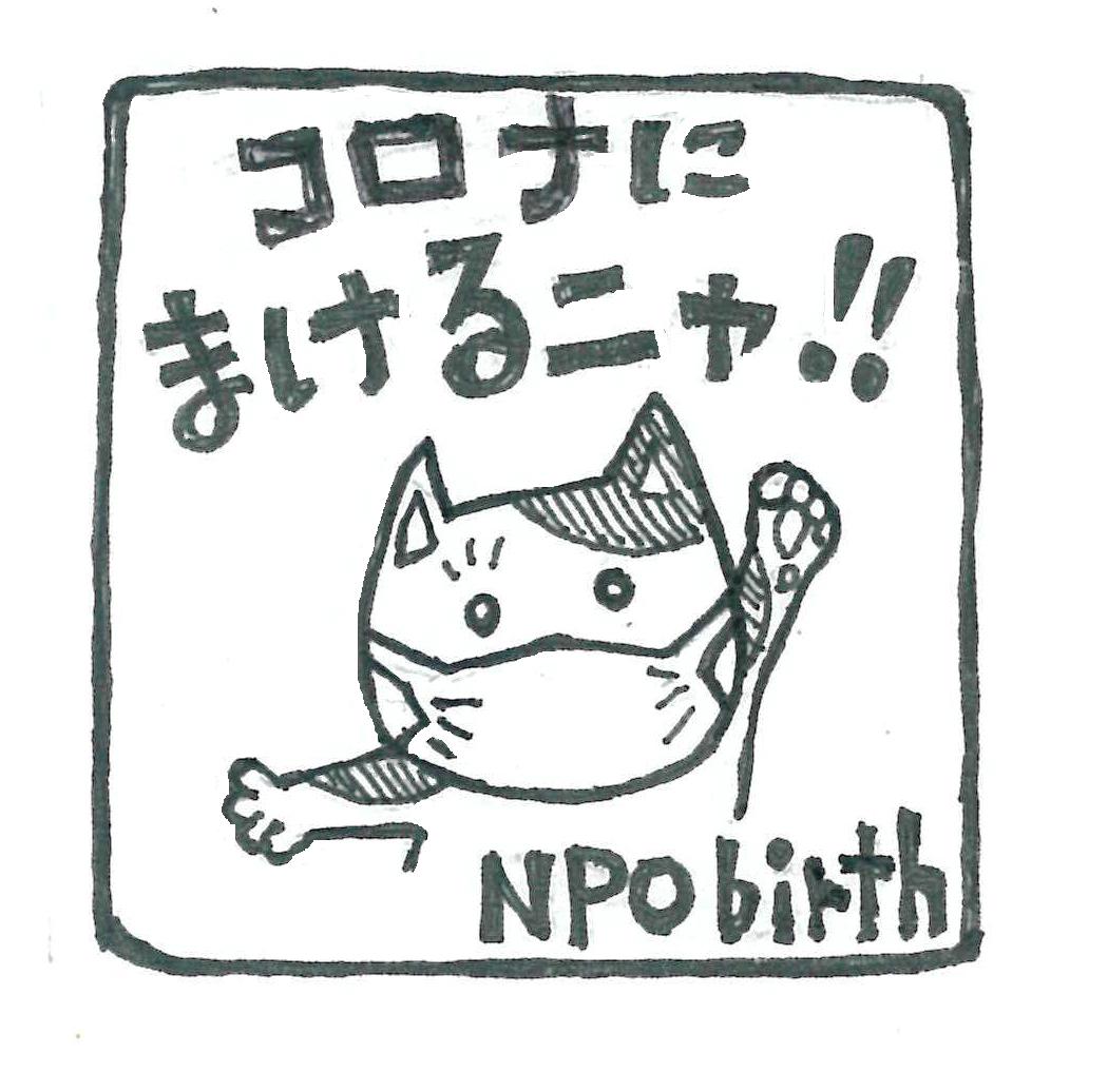 NPO birth