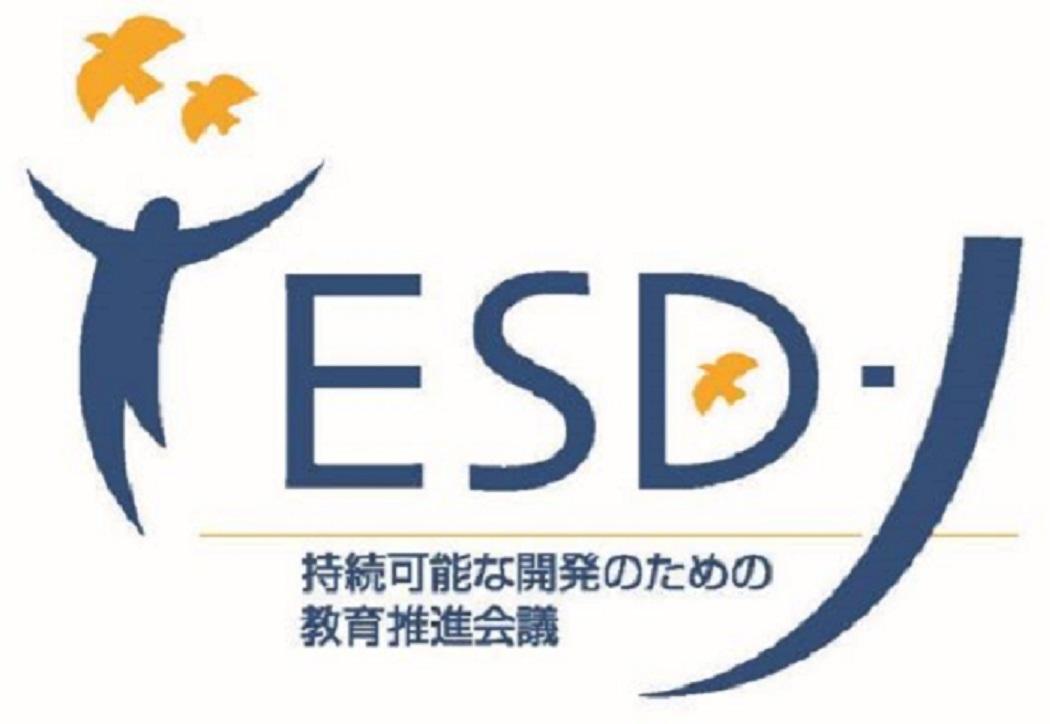 特定非営利活動法人持続可能な開発のための教育推進会議